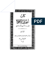 Aquinas Arabic Vol 4