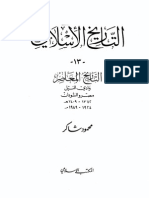 التاريخ الاسلامى13-22محمود شاكر