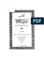 Aquinas Arabic Vol 5