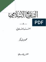 التاريخ الاسلامى8-22محمود شاكر