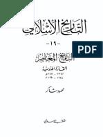 التاريخ الاسلامى19~20-22محمود شاكر