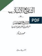 التاريخ الاسلامى21-22محمود شاكر