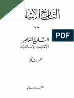 التاريخ الاسلامى22-22