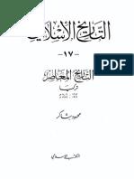 التاريخ الاسلامى17-22محمود شاكر