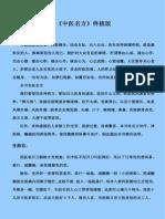 《中医名方》终极版