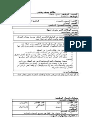 نموذج بطاقة الوصف الوظيفي Doc