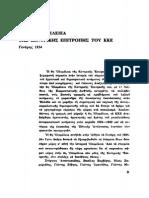6η Ολομέλεια της ΚΕ του ΚΚΕ το 1934