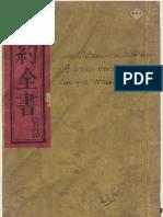 楊格非 重譯 - 新約全書官話 - 1889.pdf