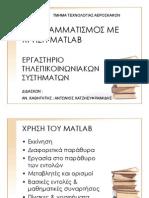 Προγραμματισμοσ Με Χρηση Matlab