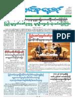 Union Daily (28-10-2014).pdf