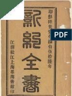 新約全書 南京官話譯本 (1856) - 麥都思、施敦力 合譯 - 四福音-使徒行傳