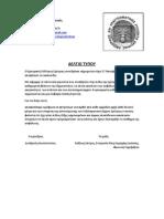 δελτιο τύπου 3.pdf