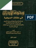 وحدة الأديان في عقائد الصوفية.pdf