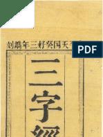 聖經三字經 - 太平天國出版 (太平天國癸好三年鑴刻 1853)