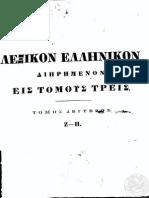 Λεξικόν  της Ελληνικής Γλώσσης (1835) Τ-Β'  (Ζ-Π) –http://www.projethomere.com