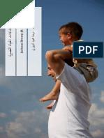 ارشادات الحياة القصيرة ــ جاكسون براون.pdf