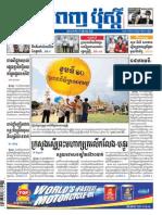 20141028_khmer.pdf