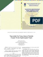 Potential hydrocarbon trap types in Davsan tolgoi, Tamsag basin