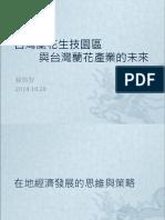 20141028台灣蘭花生技園區與台灣蘭花產業的未來.ppt