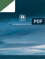 UNEP 2013 Annual Report  (Russian)