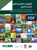 Global Biodiversity Outlook