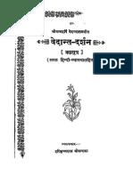 Gita Press Vedant Darshan Brahmasutra Sanskrit Hindi