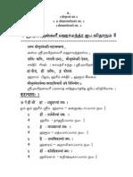 Sri Bhuvaneswari Mantra Japa Vidhanam