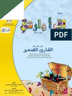 Sufara - Kuvajt