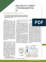 OFDM_модемы для PLC_связи.pdf
