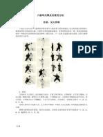 八极单式拳及其使用方法(吴大伟).pdf