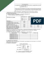 schityvatel-2isp-00_.doc
