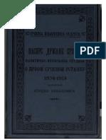 Васкрс Државе Српске (1904.Год.) - Стојан Новаковић