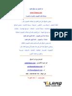 موقع تعلموا --- كتاب شرح برنامج symantec norton ghost 9 لأخذ نسخة إحتياطية