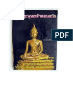 พระพุทธเจ้าสอนอะไร.pdf