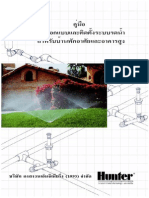 คู่มือการออกแบบและติดตั้งระบบรดน้ำสำหรับบ้านพักอาศัยและอาคารสูง