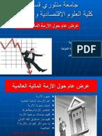 عرض عام حول الأزمة المالية العالمية