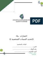 مقياس تحديد السمات الشخصية (1).doc