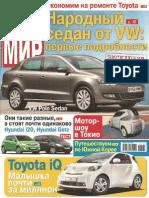 Автомир 48-2009