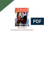 Profesor — veliki Di Fiere, njegov konstruktor — sve odlike rijetke i lijepe žene.
