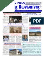 Εφημερίδα ΤΑ ΝΕΑ της Κωνωπίνας - Φύλλο 76.pdf