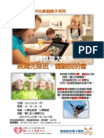 懷仁全人發展中心-翻轉教育趨勢說明會