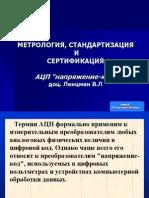 МСС АЦП Напряжение-код