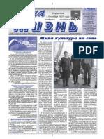 №51 от 31 октября-4 ноября 2014 г