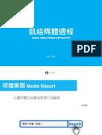 Carat Media NewsLetter 762 Report