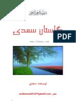 Golestan Saadi - گلستان سعدی