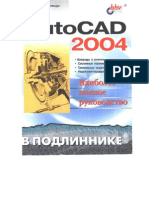 Полещук_AutoCad 2004 в Подлиннике