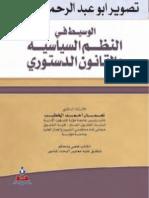الوسيط في النظم السياسية و القانون الدستوري-نعمان احمد الخطيب