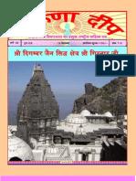 Karunadeep Issue 15 Dec. 2009