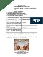 Ιλιάδα, ραψωδία Α, στίχοι 189-245