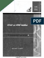 - سيكولوجية العلاقات بين الجماعات.pdf